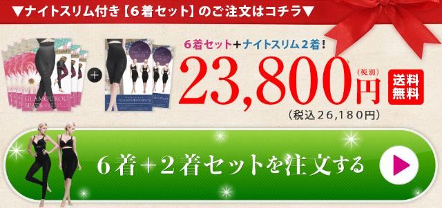 グラマラスパッツ6着+ナイトスリム2着23,800円(税抜)26,180円(税込)