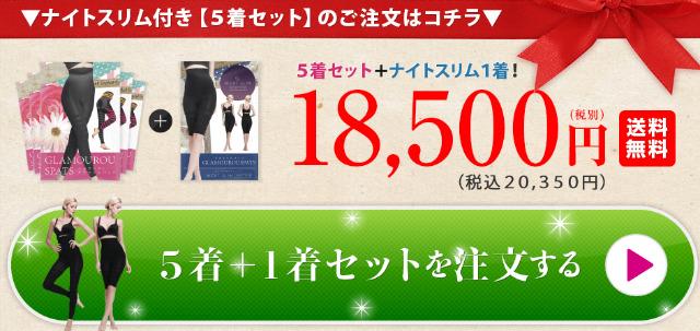 グラマラスパッツ5着+ナイトスリム1着18,500円(税抜)20,350円(税込)
