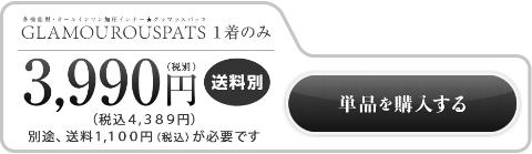 グラマラスパッツ1着3,990円(税抜)4,389円(税込)