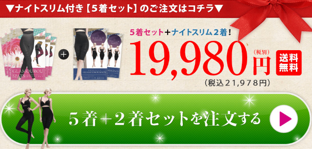 グラマラスパッツ5着+ナイトスリム2着19,980円(税抜)21,978円(税込)