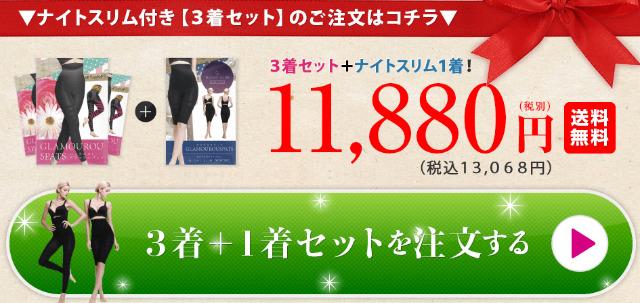 グラマラスパッツ3着+ナイトスリム1着11,880円(税抜)13,068円(税込)